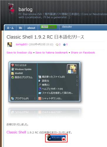 図5 「ダウンロード」をクリックして日本語化パッチを入手する