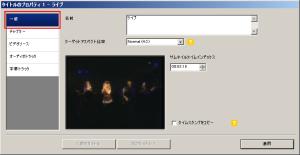「一般」項目ではDVDビデオの名称とアスペクト比などが設定できる