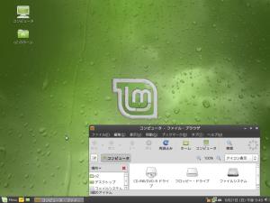 図1 Linux Mint 7のデスクトップ
