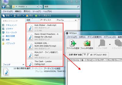 図7 ドラッグ&ドロップでMP3ファイルを登録する
