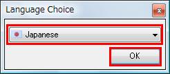 図4 言語が「Japanese」になっていることを確認して「OK」をクリック