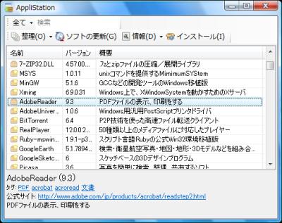 図1 多数のフリーソフトを自動でインストール・更新できる「AppliStation」