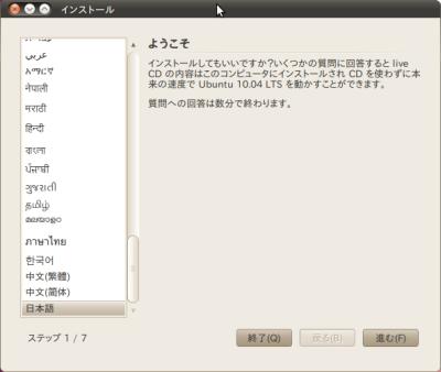 図5 Ubuntuのインストールステップ1。使用する言語を選択する