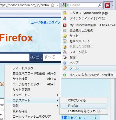 図16 LastPassボタンのドロップダウンメニューから「ツール」-「エクスポート」-「Firefox」で、LastPassのサーバーからログイン情報をダウンロードしてFirefoxにインポートできる