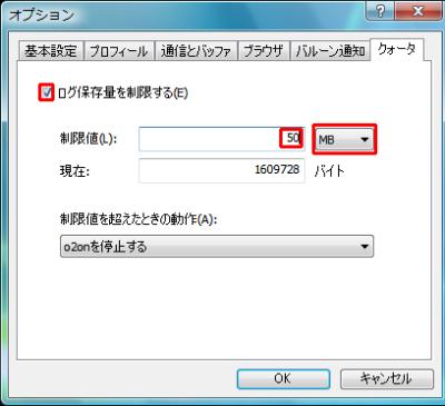 図12 オプションの「クォータ」タブでログファイルをダウンロードする量を設定できる