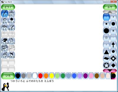 図1 Tux Paintは大人も楽しめる子供向けお絵かきツールである