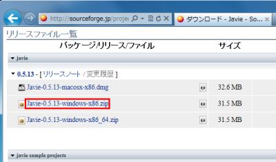 図2 「Javie-<バージョン番号>-windows-X86.zip」をクリックするとJavieを入手できる