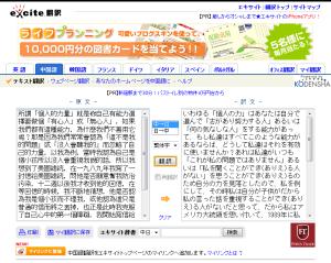 図3 新しいタブでExcite翻訳ページが開き、選択したテキストが指定された言語に翻訳される
