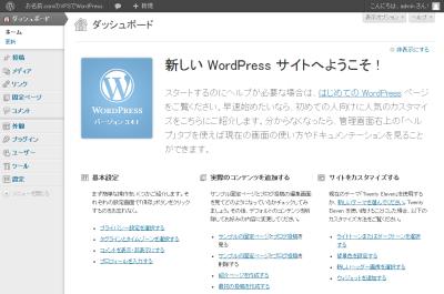 図15 WordPressの管理画面が表示される