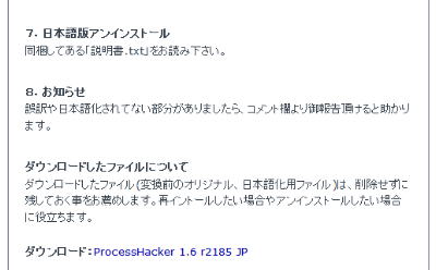 図5 パッチのダウンロードページを開いたら、「ダウンロード:ProcessHacker <バージョン番号> JP」をクリックする。次の画面で「免責事項に同意してファイルをダウンロードする」をクリックするとファイルをダウンロードできる