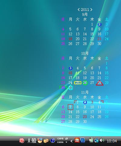 図15 カレンダーを完全透明表示にした例
