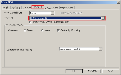 「エンコーダ」タブの「エンコーダ」で「FLAC Encoder DLL」を選択する。あとはMP3に変換する場合と同様にリッピングを実行すればよい