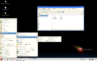 図17 日本語化したデスクトップ