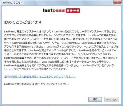 図9 設定が完了すると、「おめでとうございます」画面が表示される。「基本的な使い方の動画を見るにはここをクリックしてください。」をクリックすると、LastPass Password Managerの使い方を解説する「LastPass - スクリーンキャスト&ビデオ」を閲覧できる
