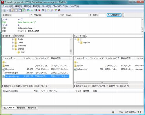 図1 マルチプラットフォームのFTP/SFTPクライアント「FileZilla」