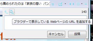図9 投稿フォームでは現在表示しているユーザーのユーザー名や、ブラウザで表示しているページのURLを追加するボタンが用意されている