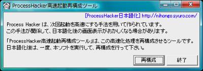 図7 「ProcessHacker高速起動再構成ツール.exe」を実行し「再構成」をクリック。確認画面で「OK」をクリックしよう