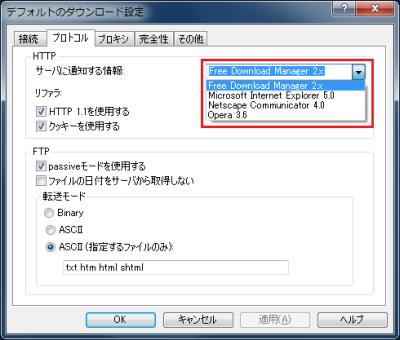 図11 「サーバに通知する情報」を「Microsoft Internet Explorer 5.0」に変更
