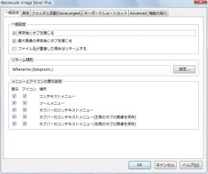 図7 設定画面の「一般設定」タブでファイル名が重複した際の処理などを設定できる