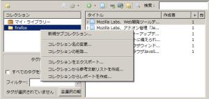 図12 コレクションからフォルダを選択して右クリックでエクスポートや参考文献リストなどを作成できる