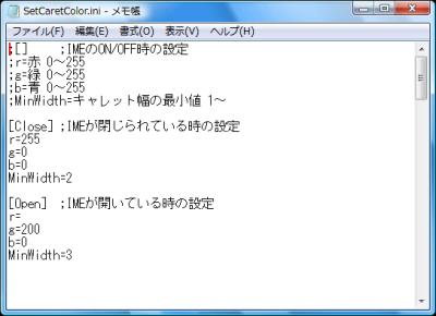 図15 「.ini」ファイルをエディタで編集することでプラグインの設定を行える