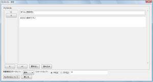 図2 「+1」ボタンをクリックすると登録フォームが追加される