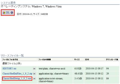 図2 WindowsのロゴをクリックするとClassic Shellをダウンロードできる