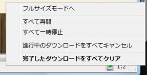図8 ダウンロードの一時停止や再開、キャンセルといった操作はアイコンの右クリックで行える