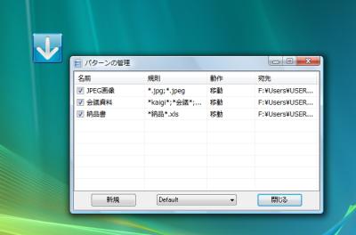 図1 DropItはルールに基づいてファイルを手早く分類できる