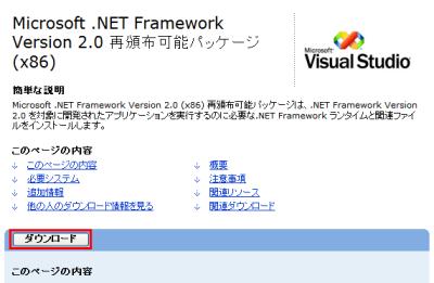 図4 XP以前の場合は.Net Frameworkの2.0/3.0/3.5のいずれかをインストールしよう