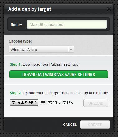 図33 デプロイ先として「Windows Azure」を選択する