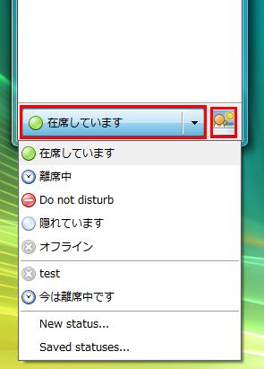 図15 ステータスやカスタムアイコンは仲間リストの下部にあるボタンから変更する