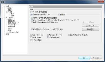 図22 FDMでダウンロードを監視するWebブラウザを取捨選択