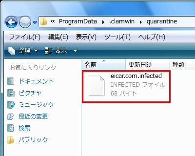 図14 検出されたファイルは隔離フォルダに「<元のファイル名>.infected」という名前で保存されている