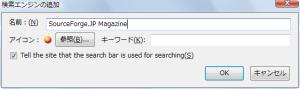 図2 「検索エンジンの追加」ダイアログが表示されるので、「名前」や「アイコン」、「キーワード」を指定して「OK」をクリックする