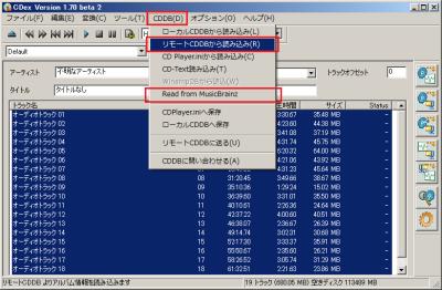 「CDDB」-「リモートCDDBから読み込み」メニューをクリックすると、データベースからアルバム名やアーティスト名が取得される