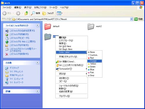 iColorFolder 1.4.2
