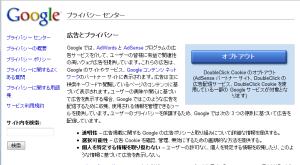 図1 Googleの場合、「広告とプライバシー」ページでトラッキングCookieによる追跡をブロックできる