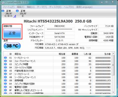 図4 ウインドウ左上の「健康状態」でHDDやSSDの状態を確認できる