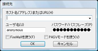 図19 クイック接続ではアドレスとアカウント情報を入力するだけですぐに接続できる