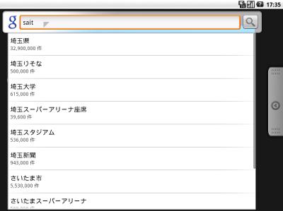図8 日本語入力はできないが、ローマ字で入力することで日本語の候補一覧が表示される
