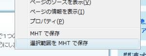 図1 Webページのショートカットメニューに「MHTで保存」などが追加される