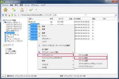 図17 PeaZipで分割したファイルを復元する