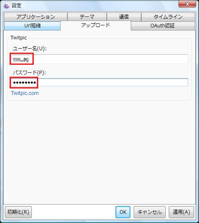 図18 画像アップロードの設定ではTwitterのユーザー名とパスワードを入力すればOKだ