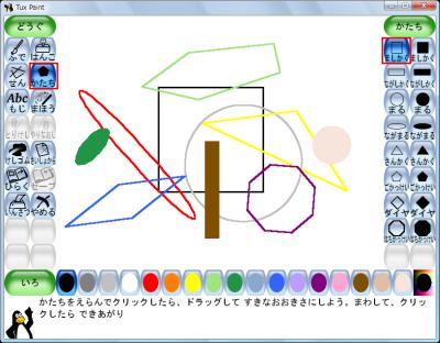 図11 右列の黒い「かたち」は塗りつぶした図形を描画できる