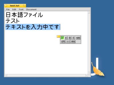 図11 日本語入力システム「CannaIM」