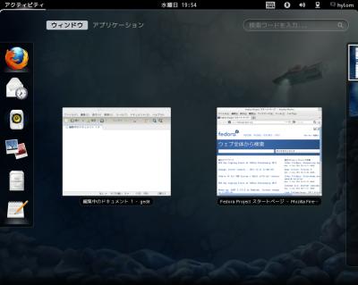 図2 GNOME Shellのアクティビティ画面