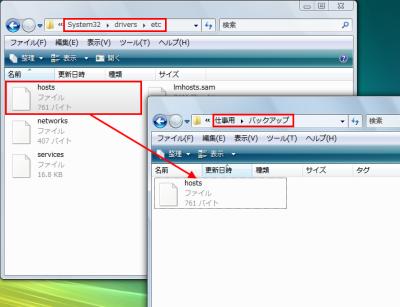 図4 hostsファイルを任意のフォルダにバックアップしよう