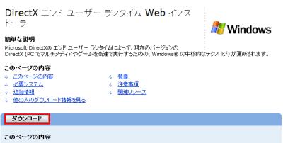 図6 DirectXランタイムの配布ページを開き、ダウンロード後に導入しよう