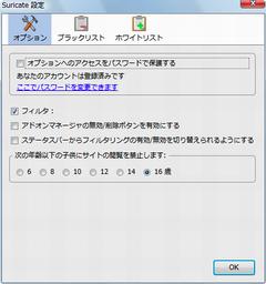 図9 登録後は、「Suricate設定」ダイアログの「オプションへのアクセスをパスワードで保護する」にチェックが付けられる